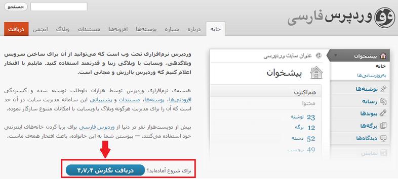 wp persian-نصب وردپرس روی Cpanel