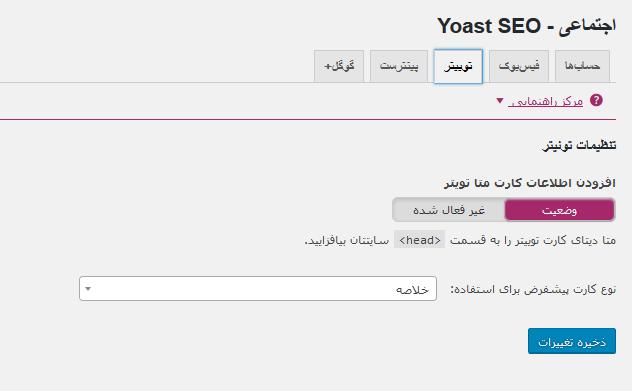 پلاگین Yoast SEO