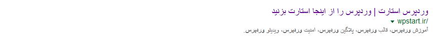 نمایش تگ title در صفحات جستجو