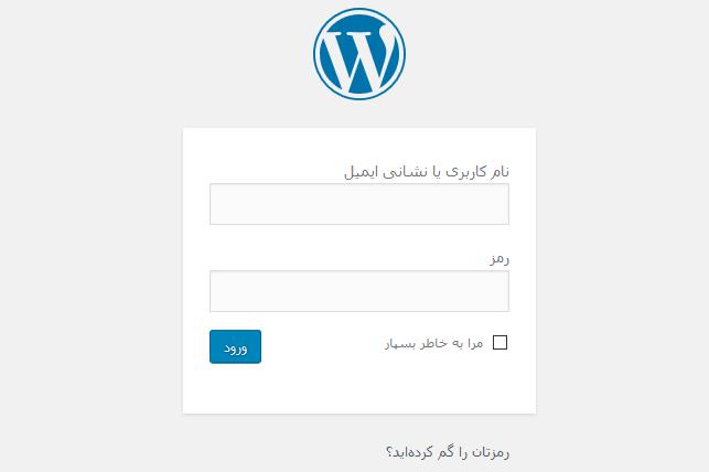 فراموش کردن رمز عبور در وردپرس