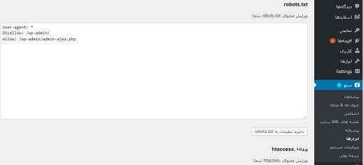 ویرایش فایل robots.txt بوسیله افزونه یواست
