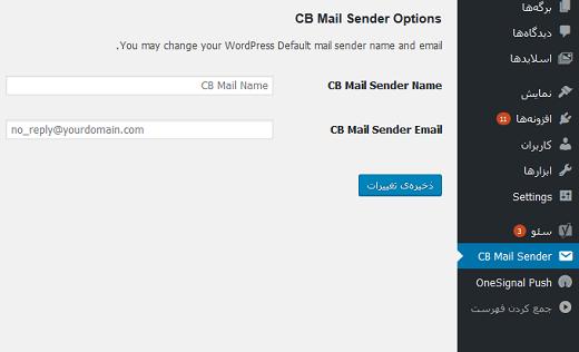 تنظیمات پلاگین CB Mail Sender