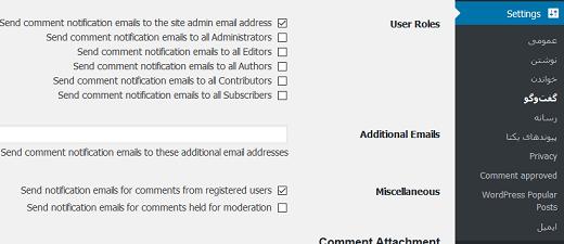 ارسال ایمیل کامنتها برای نویسندگان سایت وردپرس