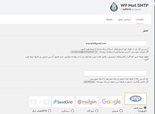 تنظیمات پلاگینWP Mail SMTP