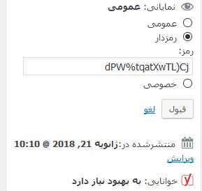قراردادن رمز عبور برای صفحات وردپرس