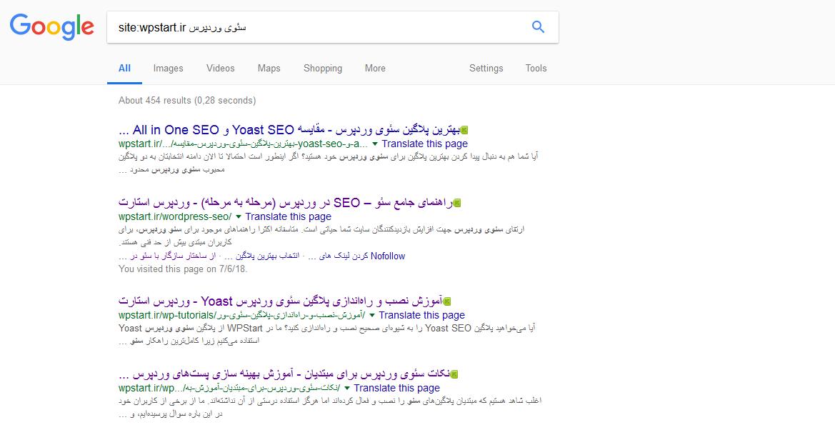 بررسی رتبه سایت در گوگل برای یک کلمه کلیدی