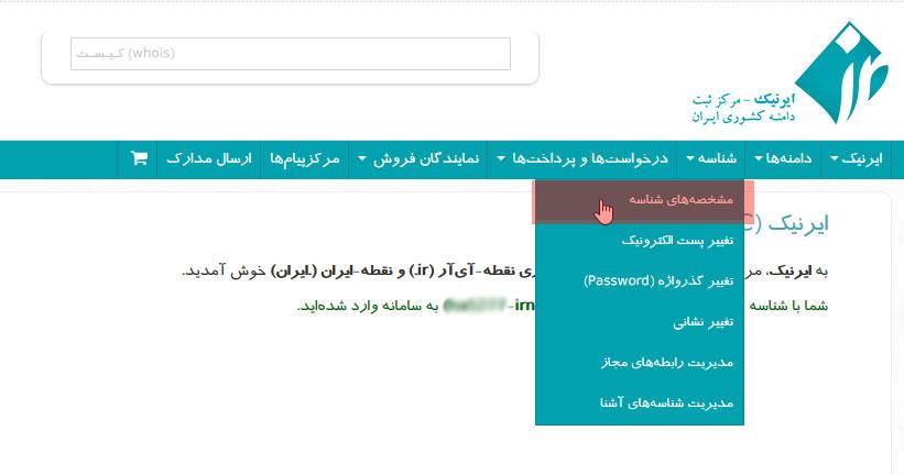 آموزش تنظیم رابط های مجاز جهت ثبت دامنه های ملی