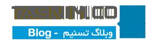 وبلاگ تسنیم