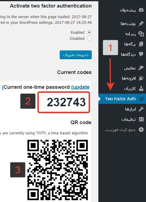 تنظیمات افزونه احراز هویت دو مرحله ای برای وردپرس
