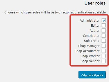 تنظیمات افزونه احراز هویت دو مرحلهای بر اساس نقش کاربری