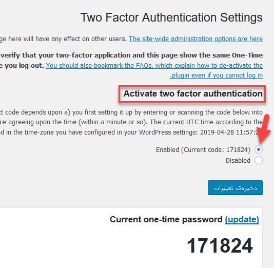 تنظیمات Two Factor Authentication