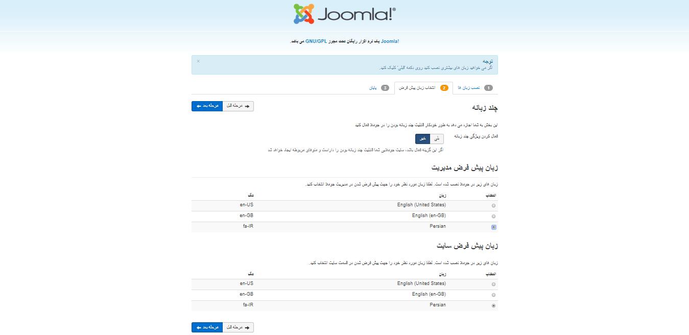مدیریت زبانهای جوملا