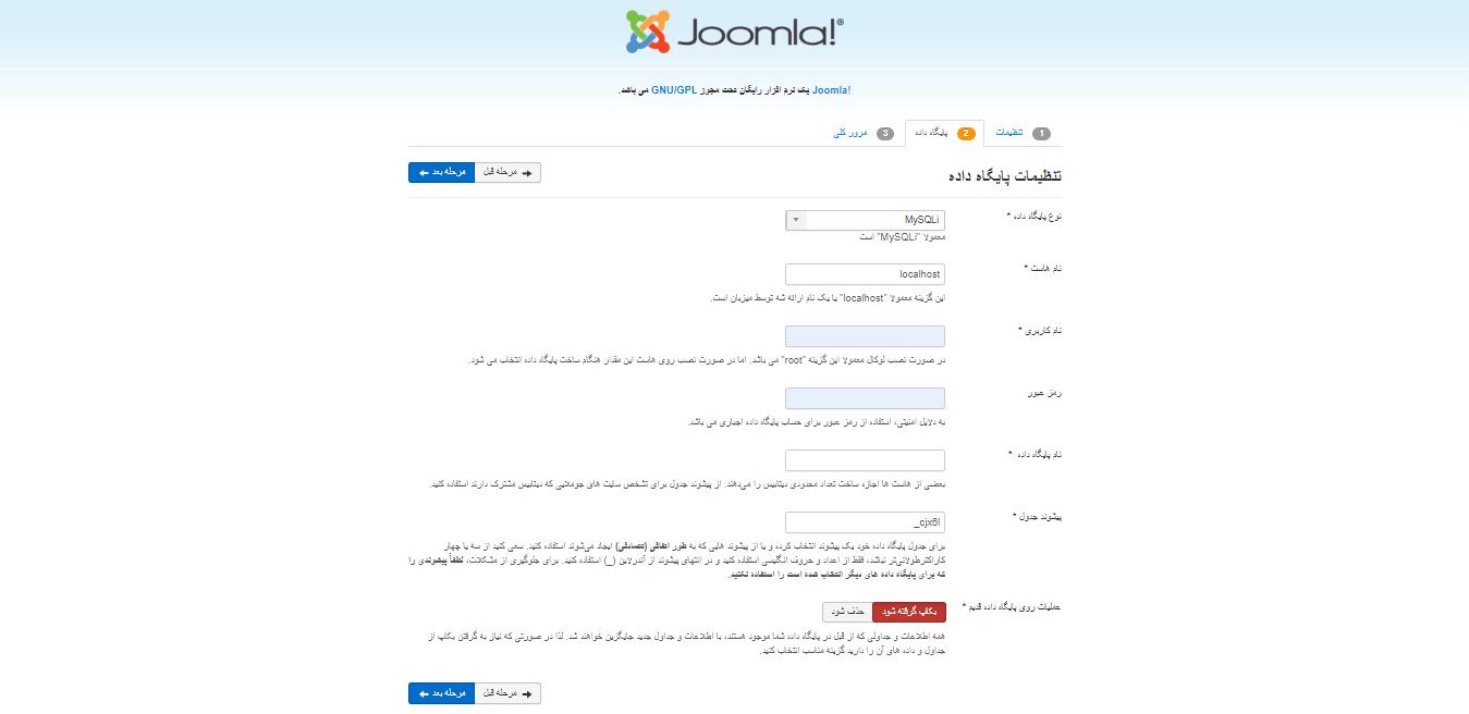 تنظیمات پایگاه داده جوملا
